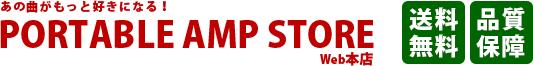 ポータブルアンプStore